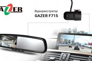 Видеорегистратор Gazer F715 - маленький монстр!