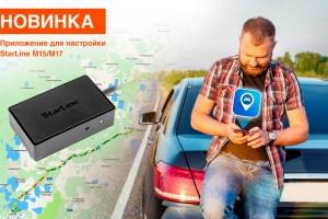 Настройка GPS маяков STARLINE M17 и M15 стала проще с мобильным приложением!