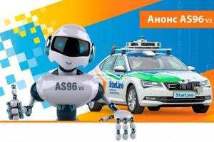 StarLine AS96 v2 - анонс новейшего автомобильного охранного комплекса