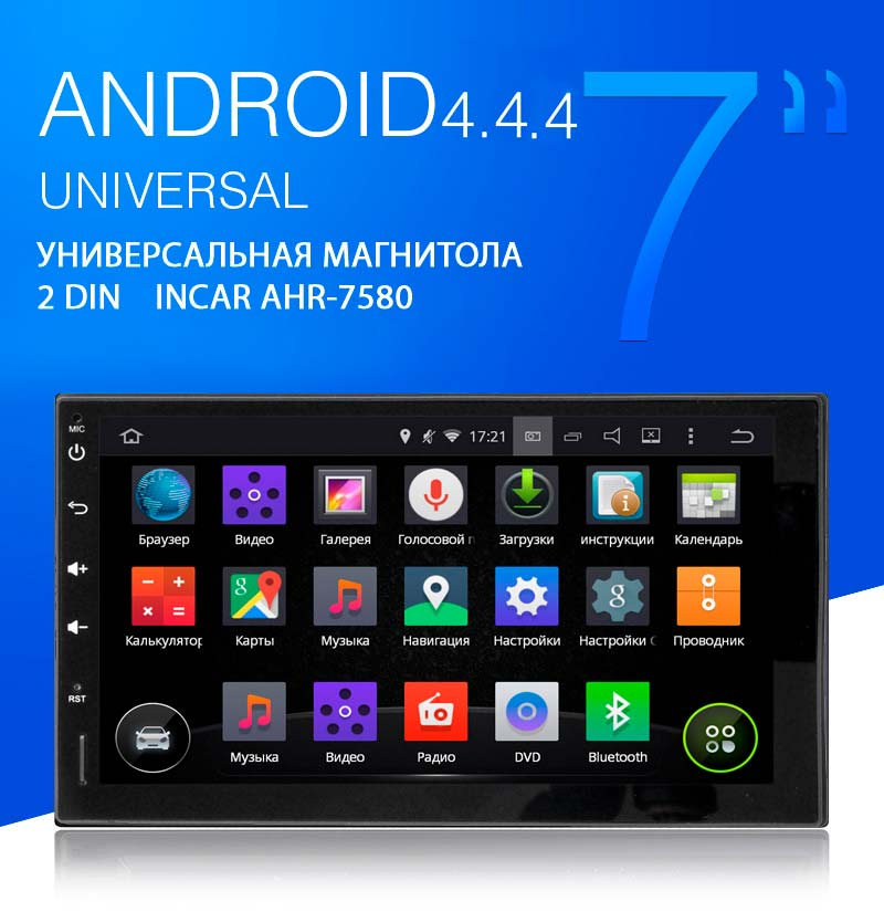Магнитола Android 2 DIN Incar AHR-7580