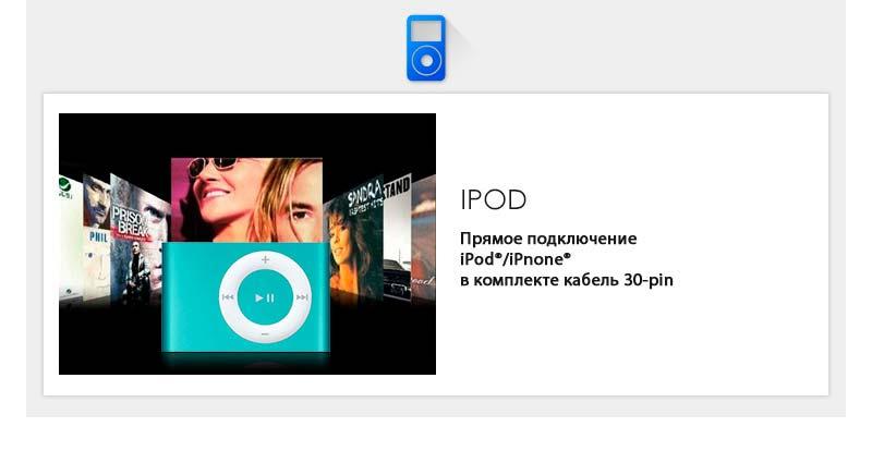 Подключение iPod/iPnone Incar AHR-7580