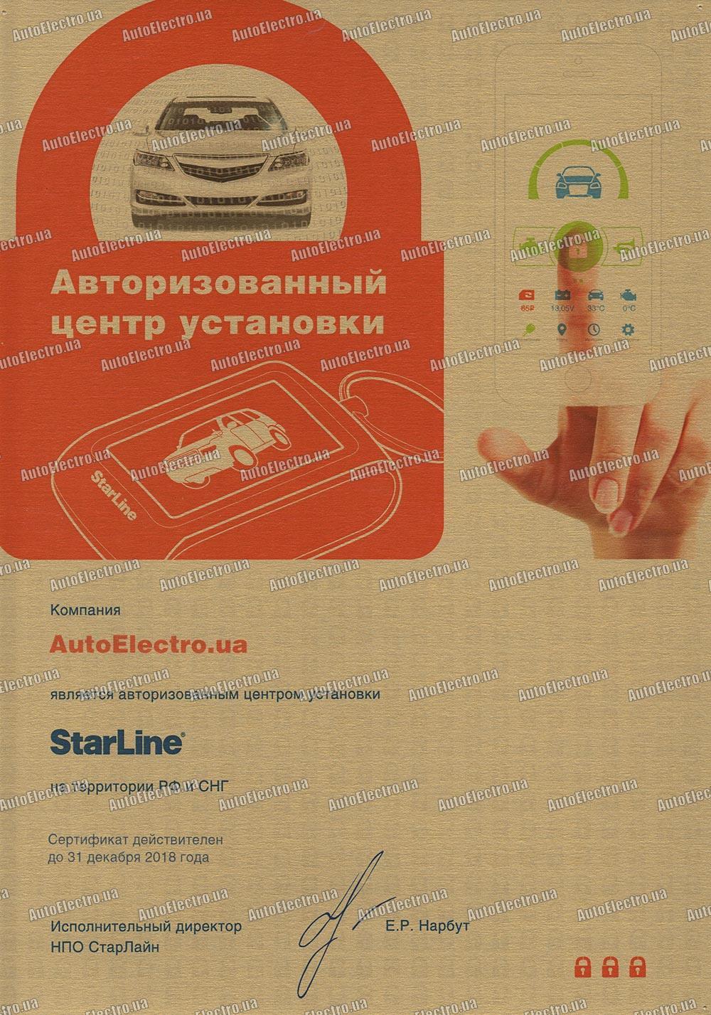 starline украина autoelectro.ua