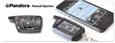 брелок DXL 5000 NEW