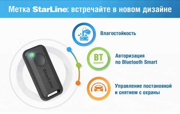 автосигнализация starline s66 v2