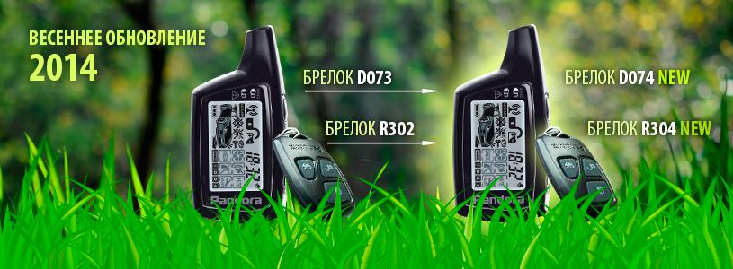 Визуальное сравнение брелков Pandora D-074 Pandora R304 автомобильных охранных систем новой сери с приставкой «i» с брелками старых серий 2013 года.