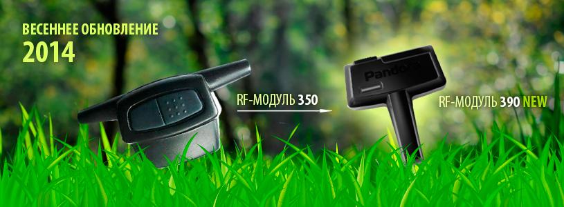 Визуальное сравнение радиомодуля  Pandora RFM390 автомобильных охранных систем новой сери с приставкой «i» с RF-модулем Pandora RFM350 предыдущих моделей .